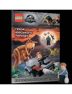 LEGO® Герой юрського періоду