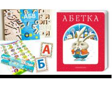 Як швидко вивчити абетку з дитиною? ТОП -10 корисних порад.