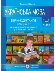 Українська мова. Збірник диктантів і завдань для тематичного опитування у початкових класах