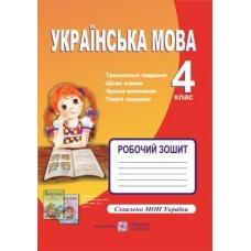 Робочий зошит з української мови. 4 клас.