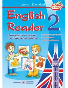 English Reader: Книга для читання англійською мовою. 2 клас