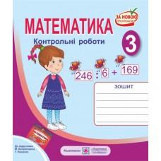 Контрольні роботи з математики. 3 клас (До підруч. Богдановича М. та ін.)