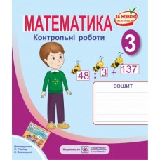 Контрольні роботи з математики. 3 клас (До підруч. Рівкінд Ф. та ін.)