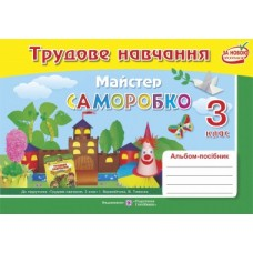 Альбом-посібник з трудового навчання. «Майстер Саморобко». 3 клас (До підруч. Веремійчика І. та ін.)