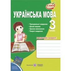 Робочий зошит з української мови. 3 клас (До підруч. Вашуленка М.)