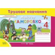 Альбом-посібник з трудового навчання. Майстер Саморобко. 4 клас