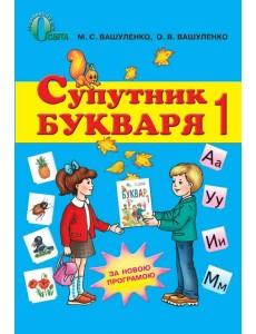 Супутник букваря 1 клас .Вашуленко М.С., Вашуленко О.В.