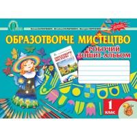 Образотворче мистецтво 1 кл Альбом Калініченко О.В