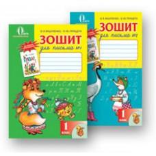 Зошит для письма № 1, № 2.Вашуленко О.В., Прищепа О.Ю.