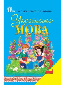 Українська мова 2 кл підручник Вашуленко М.С., Дубовик С.Г.