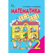 Математика. Підручник для 2 класу.Рівкінд Ф.М., Оляницька Л.В.