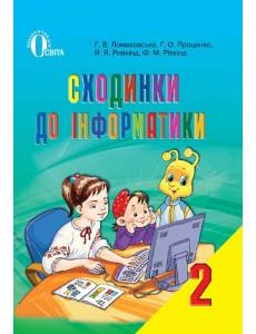 СХОДИНКИ ДО ІНФОРМАТИКИ, 2 КЛ.ЛОМАКОВСЬКА Г. В. підручник
