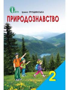 Природознавство 2 кл Підручник Грущинська І.