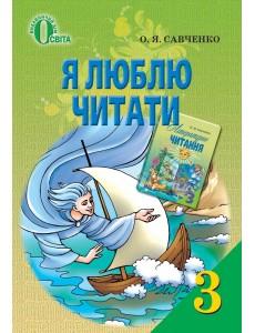 Я люблю читати 3 кл.Савченко. О. Я.
