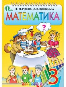 Математика 3 клас Рівкінд Ф.М., Оляницька Л.В. підручник