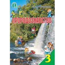 Природознавство 3 кл Підручник Грущинська І.