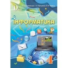 Інформатика, 4 клас Ломаковська Г.В. Підручник