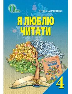 Я люблю читати 4 кл.Савченко. О. Я.