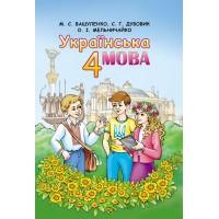 Українська мова 4 клас.Вашуленко М.С Підручник