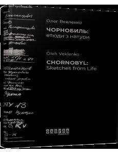 Чорнобиль: етюди з натури