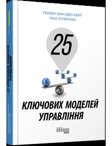 25 ключових моделей управління