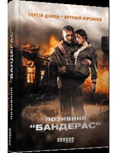 """Позивний """"БАНДЕРАС"""""""