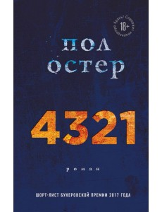 4321 (РОС.). Остер П.