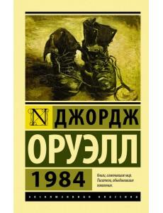 1984. Орвелл Дж.