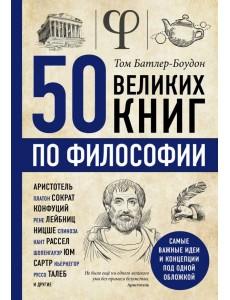 50 великих книг по философии