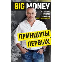 Big money. Принципы первых. Евгений Черняк