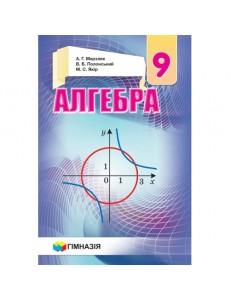 Алгебра 9 кл. Мерзляк. Підручник