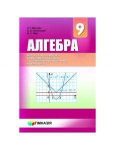 Алгебра 9 кл. Мерзляк. Підручник. Поглиблене вивчення