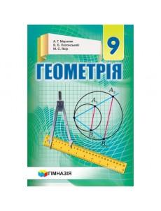 Геометрія 9 кл. Мерзляк. Підручник