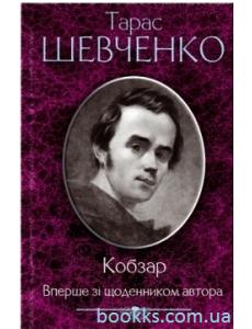 КОБЗАР вперше зі щоденником автора