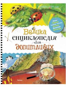 Велика енциклопедія для допитливих