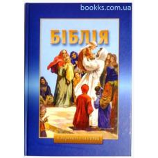 БІБЛІЯ в переказі для дітей