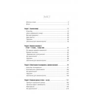 Психологiя впливу-2. Наука і практика. Чалдині