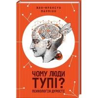 Чому люди тупі? Психологія дурості