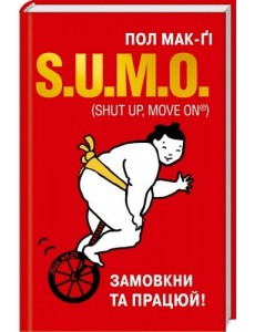 S.U.M.O. (Shut Up, Move on) Замовкни та працюй!
