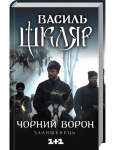Чорний ворон. Залишенець. Василь Шкляр