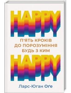 HAPPY HAPPY: 5 кроків до порозуміння будь з ким