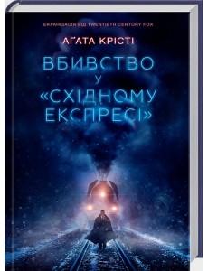 Вбивство у «Східному експресі». Агата Крісті