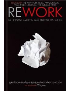 Rework. Ця книжка змінить ваш погляд на бізнес.
