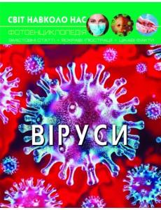 Віруси. Світ навколо нас. Фотоенциклопедія
