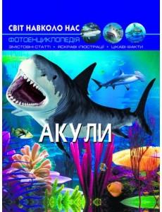 Акули. Світ навколо нас. Фотоенциклопедія