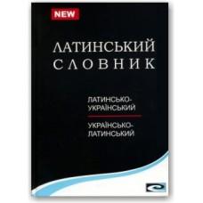 Латинсько-український українсько-латинський словник 25 тис.слів