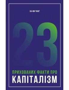 23 прихованих факти про капіталізм