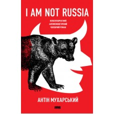 I am not Russia