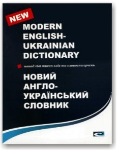 Новий англо-український словник 160 тис.слів
