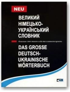 Великий німецько-український словник 300 тис. слів